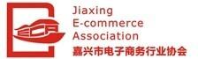 jia兴dian子商务行业协会