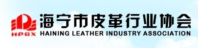 ming升体育市皮革行业协会
